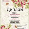 Всероссийский конкурс от «Компаса»
