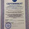 Сертификат «Школа, где процветает грамотность»