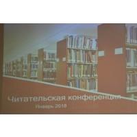 Читательская конференция 9-11 классов