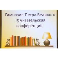 Читательская конференция начальных классов