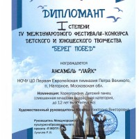 IV Международный фестиваль-конкурс детского и юношеского творчества «Берег Побед»