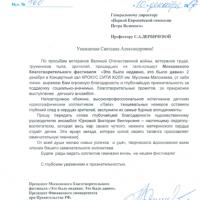 Благодарственное письмо от профессора Грязновой А.Г.